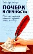 Почерк и личность. Графология или способ определения характера человека по почерку