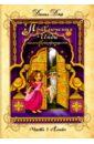 Джа Данил А. Приключения Инди, маленькой принцес. ЧАсть 1. Ёлый данил джа приключения инди маленькой принцессы часть 1 ёлый