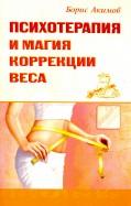 Психотерапия и магия коррекции веса