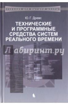 Технические и программные средства систем реального времени. Учебник брюханов о н основы эксплуатации оборудования и систем газоснабжения учебник