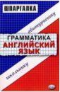 Скорлупкина Ирина Шпаргалка по грамматике английского языка: Учебное пособие все цены