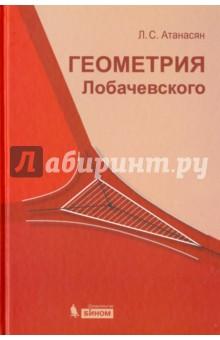 Геометрия Лобачевского куланин е федин с избранные задачи по геометрии треугольник