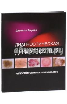 Диагностическая дерматоскопия. Иллюстрированное руководство местная анестезия иллюстрированное практическое руководство