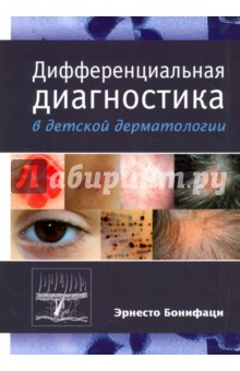 Дифференциальная диагностика в детской дерматологии книги издательство аст книга базар казан и дастархан