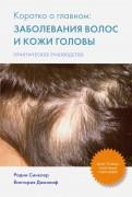 Коротко о главном. Заболевание волос и кожи головы
