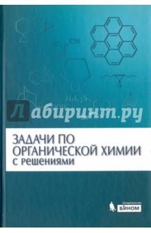 Задачи по органической химии с решениями а с корощенко контроль знаний по органической химии 9 11 класс
