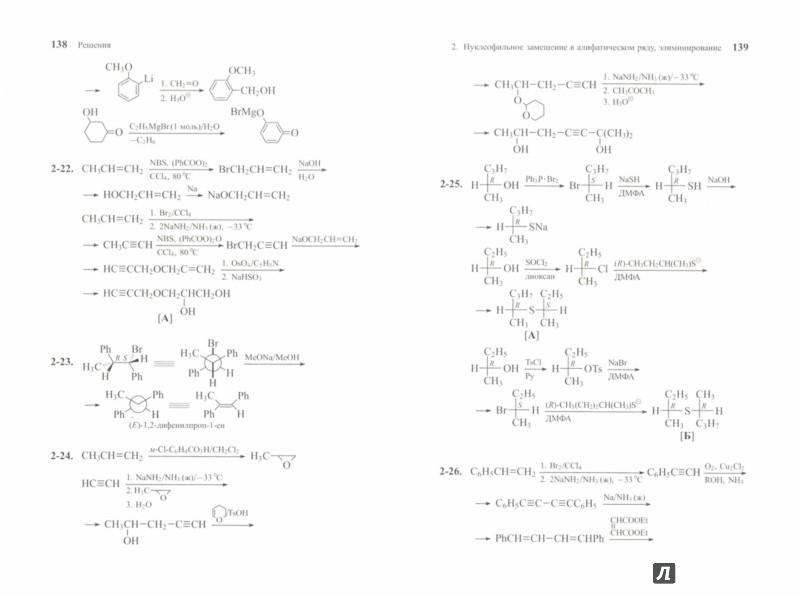Задачи с решениями по биоорганической химии физика решение задач 11 класс дрофа