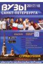 Обложка ВУЗы Санкт-Петербурга 2117/2018