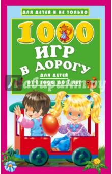 1000 игр в дорогу для детей от 1 года до 7 лет