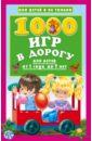 1000 игр в дорогу для детей от 1 года до 7 лет fenix сборник игр для детей от 3 до 4 лет