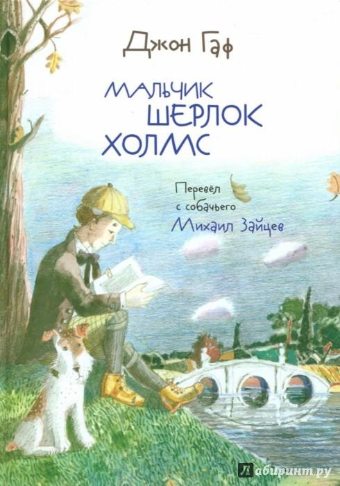 Иллюстрация 1 из 40 для Джон Гаф. Мальчик Шерлок Холмс - Зайцев, Белорусец | Лабиринт - книги. Источник: Лабиринт