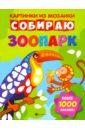 Разумовская Юлия Собираю зоопарк. Книга-картинка