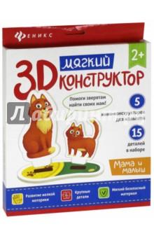 """Мягкий 3D-конструктор """"Мама и малыш"""""""