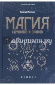 Магия символов и знаков матин и янтры защитные символы востока