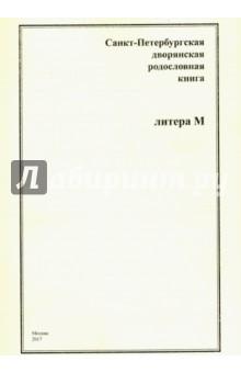 Санкт-Петербургская дворянская родословная книга. Литера М куплю комнату в санкт петербуре