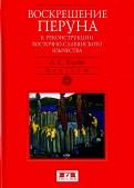 Воскрешение Перуна. К реконструкции восточно-славянского язычества
