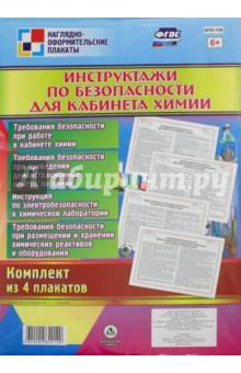 Комплект плакатов Инструктажи по безопасности для кабинета химии (4 плаката). ФГОС