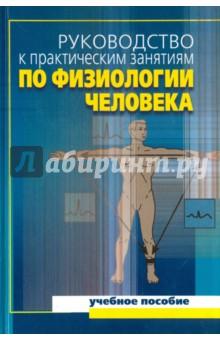 Руководство к практическим занятиям по физиологии человека. Учебное пособие цена и фото