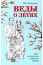 Веды о детях. Как воспитать хороших детей, Торсунов Олег Геннадьевич