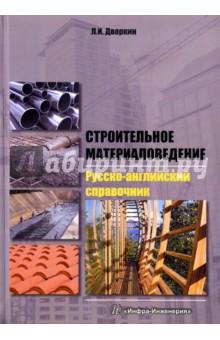 Строительное материаловедение. Русско-английский справочник строительное материаловедение русско английский справочник