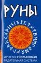 Руны. Древняя германская гадательная система царихин к с руны древняя германская гадательная систем книга руны