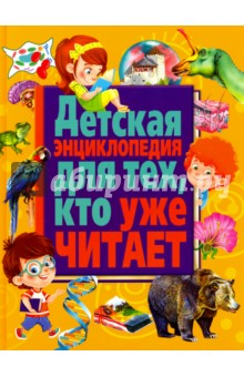 Детская энциклопедия для тех, кто уже читает ирина горюнова как заработать если умеешь писать