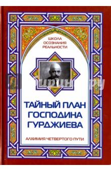Тайный план господина Гурджиева виргиния эволюция сознания