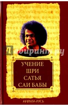Учение Шри Сатья Саи Бабы сатья саи баба веды путь жизни формы и методы работы над собой isbn 978 5 413 01137 9