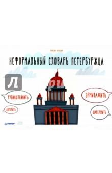 Неформальный словарь петербуржца володин м неформальный словарь петербуржца