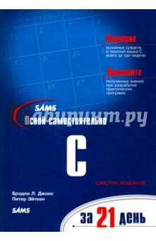 Освой самостоятельно C за 21 день 面向21世纪高等学校计算机类专业规划教材:c语言程序设计课程与考试辅导