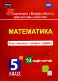 Математика.  5 класс. Комплексные типовые задания. 10 вариантов. ФГОС