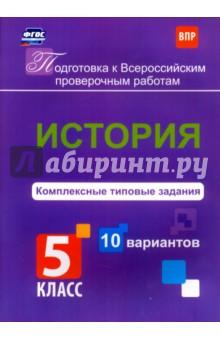 История. 5 класс. Комплексные типовые задания. 10 вариантов. ФГОС