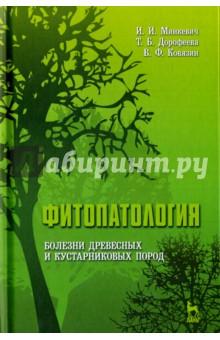 Фитопатология. Болезни древесных и кустарниковых пород