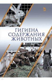 Гигиена содержания животных. Учебник