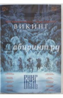 Викинг (DVD)