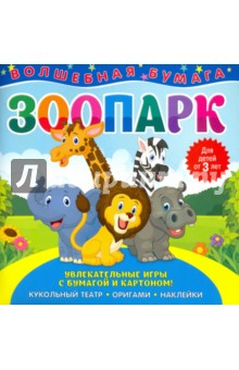 "Книга Волшебная бумага ""Зоопарк"""