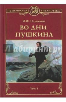Во дни Пушкина. В 2 томах. Том1