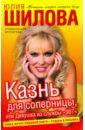Казнь для соперницы, или Девушка из службы «907», Шилова Юлия Витальевна