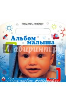 Мои первые фотографии. Альбом малыша.