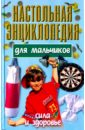 Конев Андрей Федорович Настольная энциклопедия для мальчиков: Сила и здоровье