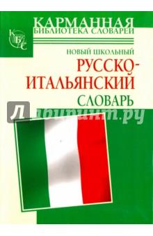 Новый школьный русско-итальянский словарь краткий русско итальянский визуальный словарь