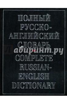 Полный русско-английский словарь орлов а и полный русско латинский словарь