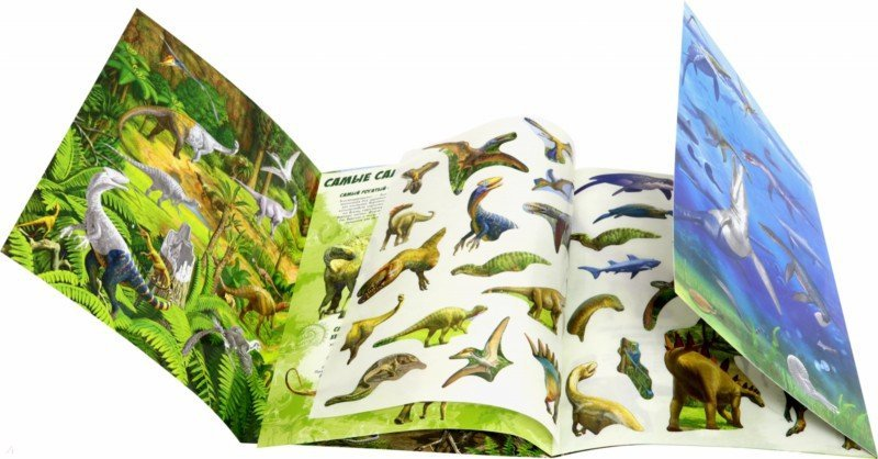Иллюстрация 1 из 16 для Динозавры. Книжка-панорамка с наклейками | Лабиринт - книги. Источник: Лабиринт