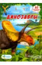 Динозавры. Книжка-панорамка с наклейками
