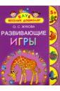 Развивающие игры. 5 +, Жукова Олеся Станиславовна