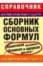 Сборник основных форм. по курсам «Квантовая мех», Мартинсон Леонид Карлович,Смирнов Евгений Васильевич