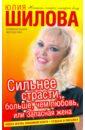 Сильнее страсти, больше, чем любовь, или Запасная жена, Шилова Юлия Витальевна