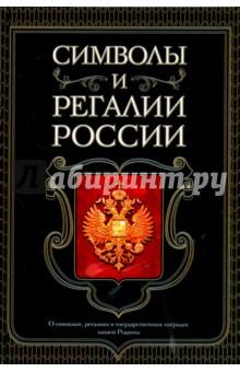 Символы и регалии России