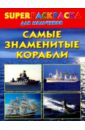 Рахманов Андрей Владимирович Superраскраска для мальчиков. Самые знаменитые корабли