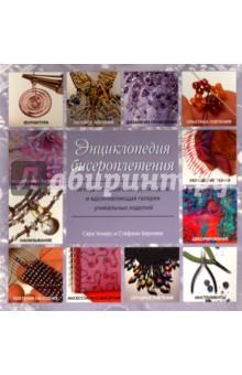 Энциклопедия бисероплетения книга мастеров